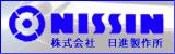 NISSIN 株式会社 日進製作所