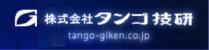 株式会社タンゴ技研 tango-giken.co.jp